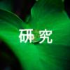 九大発ベンチャーのエディットフォース、農作物「ゲノム編集」の技術テコ入れで3億円調達!