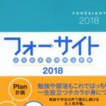 勉強におすすめの手帳!フォーサイトふりかえり力向上手帳2018