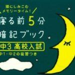 ポケット参考書「寝る前5分暗記ブック」すき間時間を有効活用!