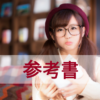 【中学生の保護者必見】「中学生のための読解力を伸ばす魔法の本棚」の紹介