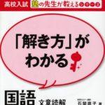 国語の文章問題が苦手な生徒に最適な問題集「解き方がわかる国語」