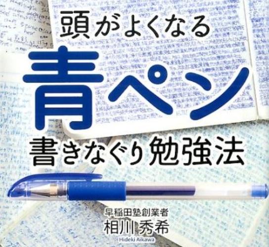 青ペン書きなぐり勉強法