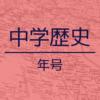 【中学歴史】暗記すべき年号まとめ
