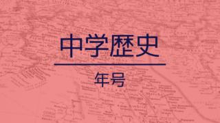 【中学歴史】よく出る年号一覧