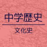【中学歴史】文化史(文化の通史)まとめ