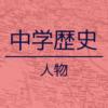 【中学歴史】入試でよく出る人物一覧