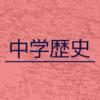 【中学歴史】古墳時代の重要ポイント