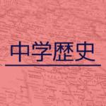 【中学歴史】安土桃山時代の重要ポイント|織田信長・豊臣秀吉の政策・文化