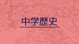 【中学歴史】旧石器時代・縄文時代・弥生時代