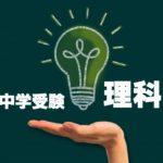 【中学受験・理科】入試に出る重要な語句の確認「植物編」