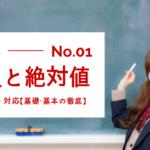 中1数学「正の数・負の数と自然数・絶対値」