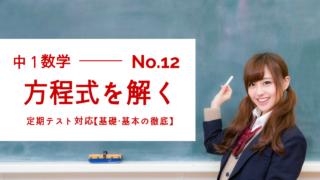 中1数学「一次方程式の解法」解き方の手順