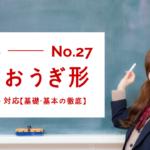 中1数学「円とおうぎ形」おうぎ形の面積の早い解き方伝授!