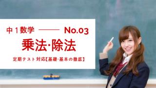 中1数学「乗法・除法」(負)×(負)は、なぜプラス?