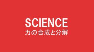 中3理科「力の合成と分解」合力や分力の作図