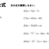 中3数学「乗法の公式ポイントまとめ」計算の仕方・練習問題