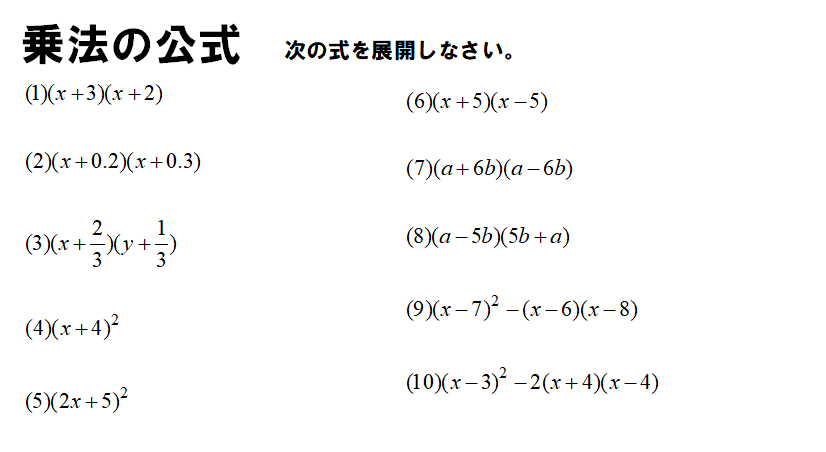 乗法の公式
