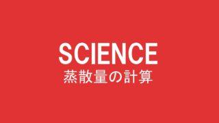 中1理科「蒸散量の計算」蒸散のはたらきと計算の仕方