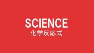 中2理科「化学反応式」のつくり方