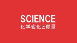 中2理科「化学変化と質量」銅とマグネシウムの計算