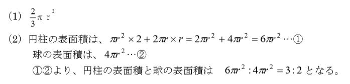 数の証明解答