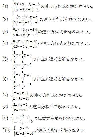 いろいろな連立方程式