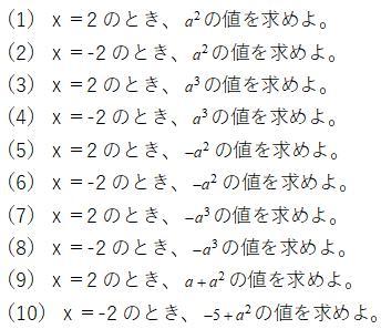 式の値指数中1数学