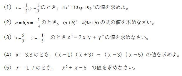 式の値計算中3数学