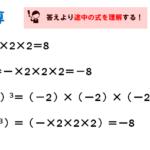 中1数学「指数計算のポイント」