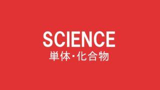 中2理科「単体と化合物」混合物と化合物の違い