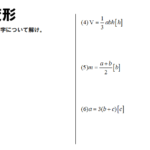 中2数学「等式の変形の解き方と練習問題」方程式のように解くことがポイント!
