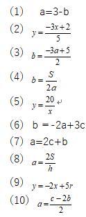等式の変形解答
