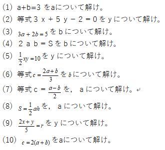 等式の変形問題