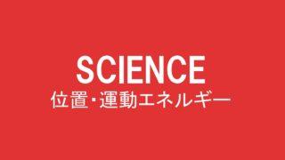 中3理科「位置エネルギーと運動エネルギー」エネルギーとは?
