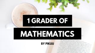 中1数学「有効数字の求め方のポイント・練習問題」