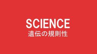 中3理科「遺伝の規則性」メンデルの実験や分離の法則