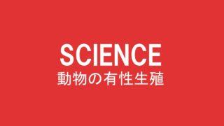 中3理科「動物の有性生殖」受精と発生のポイント