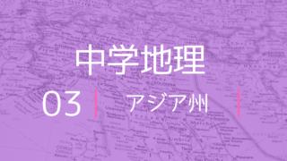 中学地理「アジア州」重要ポイント