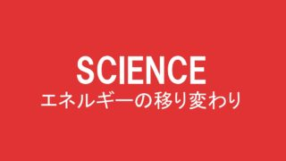 中3理科「エネルギーの移り変わり」エネルギーの保存と熱の伝わり方