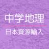 中学地理「日本の産業」
