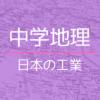 中学地理「世界と日本の結びつき」