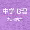 中学地理「九州地方」定期テストのポイント