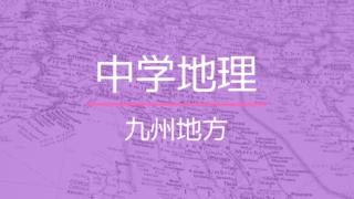 中学地理「九州地方」重要ポイント