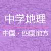 中学地理「中国・四国地方|黒潮・ストロー現象・促成栽培」重要ポイント