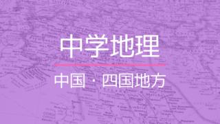 中学地理「中国・四国地方」重要ポイント
