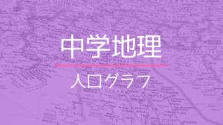中学地理「世界と日本の地形」