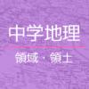 中学地理「日本の姿(位置と領域)」