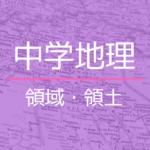 中学地理「日本の位置と領域・気候・自然災害」