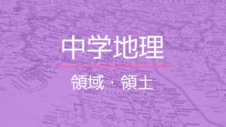 中学地理「世界の国々の特徴」