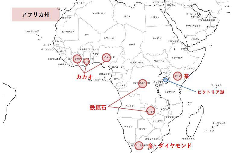 アフリカ州